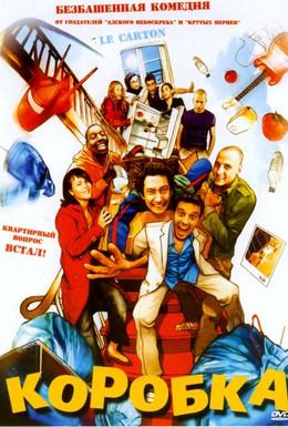 Постер фильма Коробка (2004)