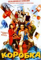 Коробка (2004)