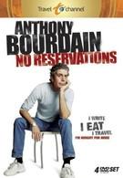 Энтони Бурден: Без предварительных заказов (2007)