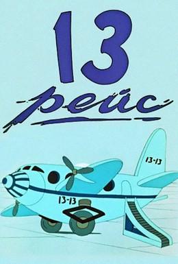 Постер фильма Тринадцатый рейс (1960)