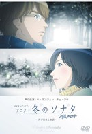Зимняя соната (2009)