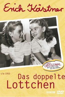 Постер фильма Проделки близнецов (1950)