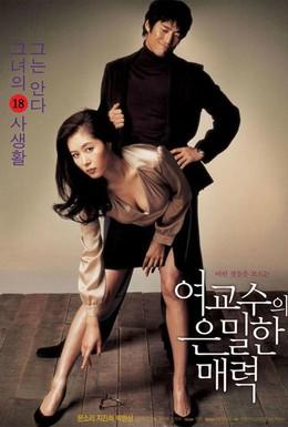 Постер фильма Пьянящее влечение (2006)