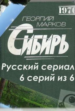 Постер фильма Сибирь (1976)