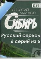 Сибирь (1976)