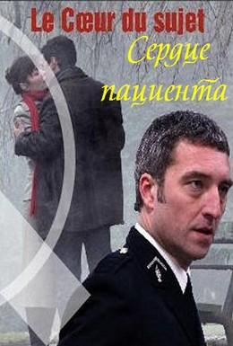 Постер фильма Сердце пациента (2009)