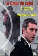 Сердце пациента (2009)