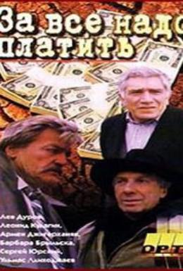 Постер фильма За все надо платить (1991)