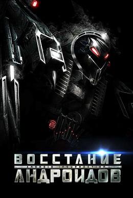 Постер фильма Восстание андроидов (2012)