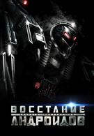 Восстание андроидов (2012)