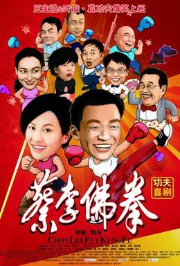 Постер фильма Чой Ли Фат кун-фу (2011)