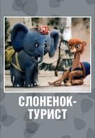 Слоненок-турист (1992)
