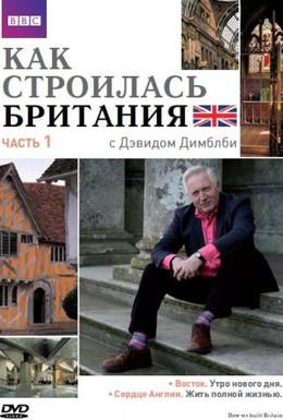 Постер фильма Как строилась Британия (2007)