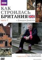 Как строилась Британия (2007)