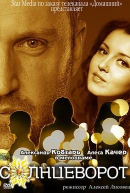 Постер фильма Солнцеворот (2012)