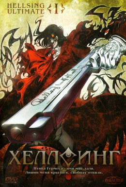 Постер фильма Хеллсинг (2006)