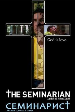 Постер фильма Ученик семинарии (2010)