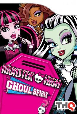 Постер фильма Школа монстров (2010)