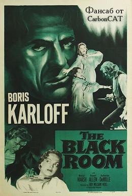 Постер фильма Черная комната (1935)
