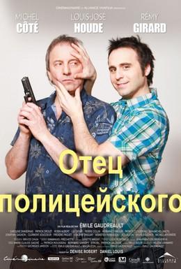 Постер фильма Отец полицейского (2009)