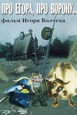 Постер фильма Про Егора, про ворону (1982)