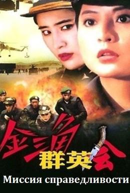 Постер фильма Миссия справедливости (1992)
