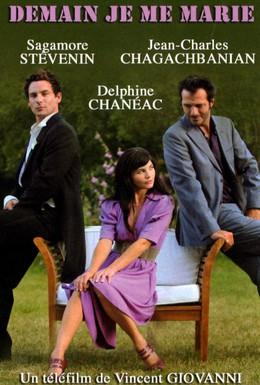 Постер фильма Завтра я выхожу замуж (2010)