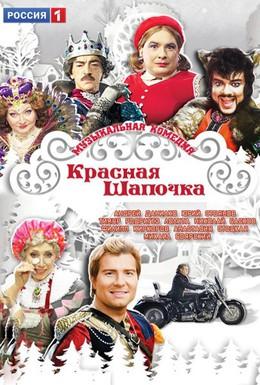 Постер фильма Красная шапочка (2012)