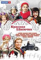 Красная шапочка (2012)