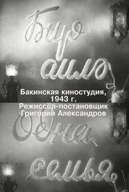 Постер фильма Одна семья (1943)