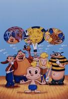 Семья почемучек (1996)