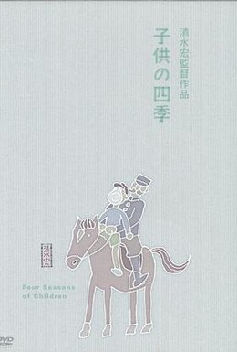 Постер фильма Дети во все времена года (1939)
