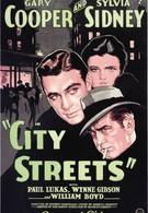 Городские улицы (1931)