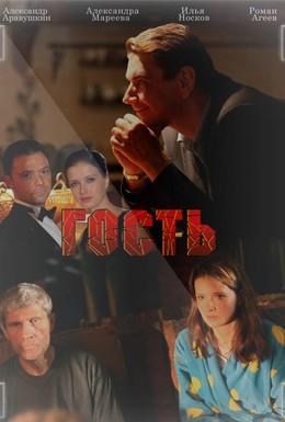 Постер фильма Гость (2013)