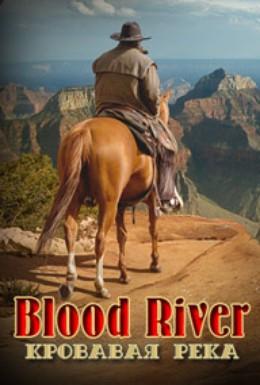 Постер фильма Кровавая река (1991)