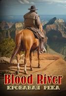 Кровавая река (1991)