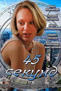 Постер фильма 45 секунд (2013)