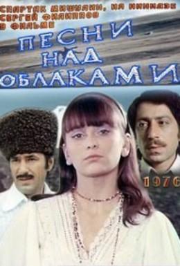 Постер фильма Песни над облаками (1976)