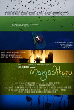 Постер фильма Приносящие удачу красные зерна (2008)