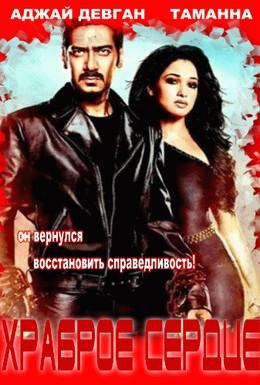 Постер фильма Мужественный (2013)