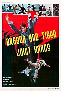 Постер фильма Тигр (1973)