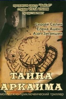 Постер фильма Тайна Аркаима (2006)