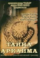 Тайна Аркаима (2006)