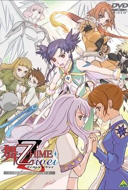 Постер фильма Май-Отомэ (2006)