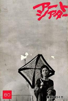 Постер фильма Чистилище героев (1970)