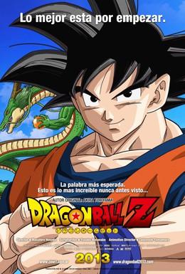 Постер фильма Жемчуг дракона: Битва Богов (2013)