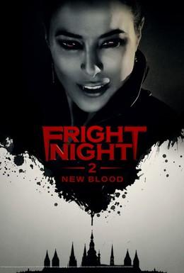 Постер фильма Ночь страха 2: Свежая кровь (2013)