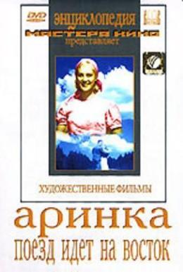 Постер фильма Аринка (1939)
