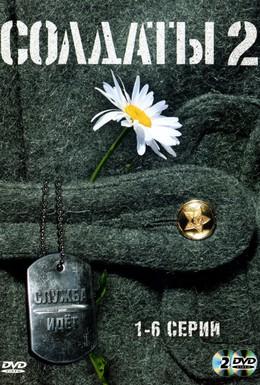 Постер фильма Солдаты 2 (2004)