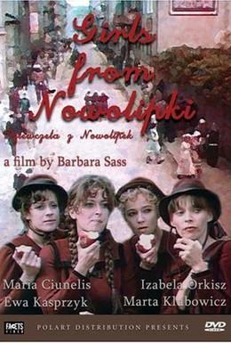 Постер фильма Девочки из Новолипок (1986)